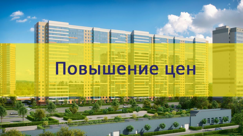 """Повышение цен в ЖК """"ПРАГМА city"""""""