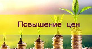 Повышение цен на квартиры с 21.03.2020